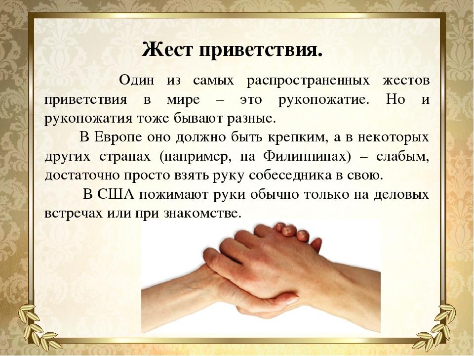 приветствие в россии жесты спицами