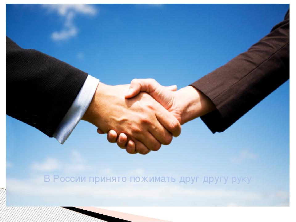 В России принято пожимать друг другу руку