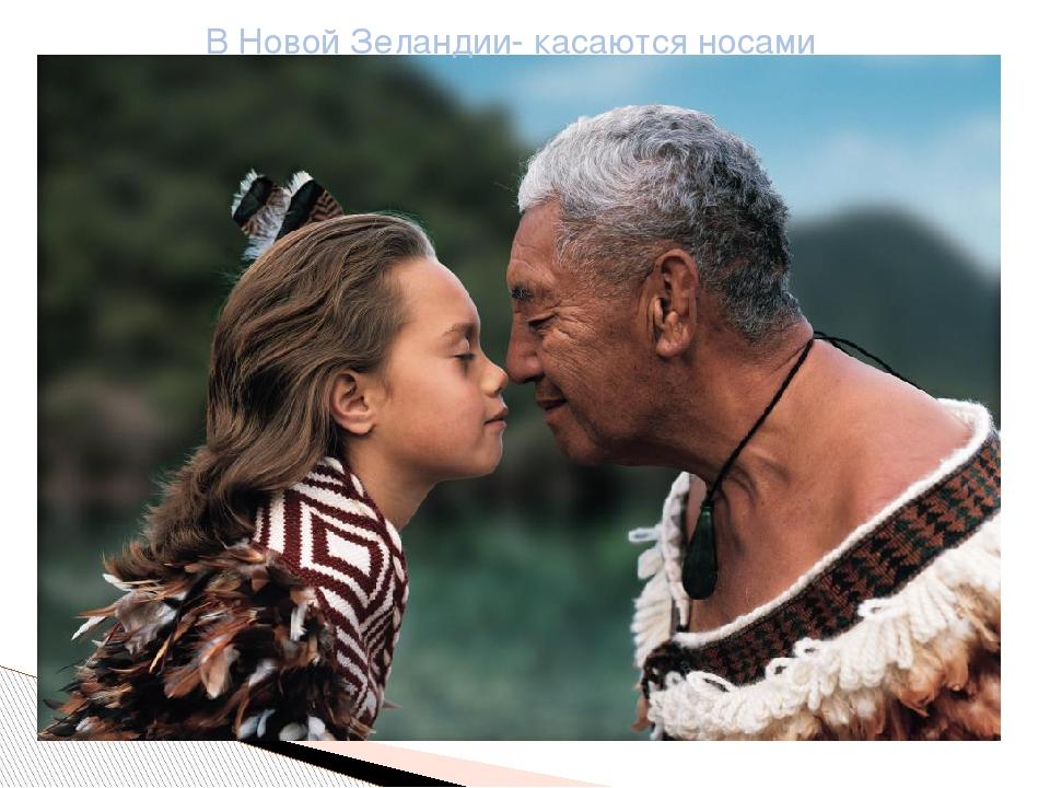 В Новой Зеландии- касаются носами