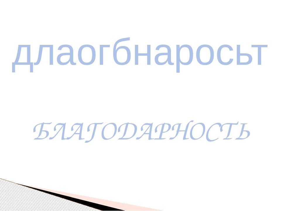 длаогбнаросьт БЛАГОДАРНОСТЬ