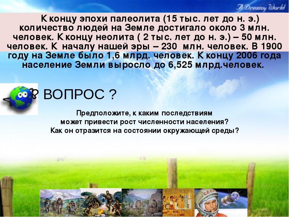 К концу эпохи палеолита (15 тыс. лет до н. э.) количество людей на Земле дос...
