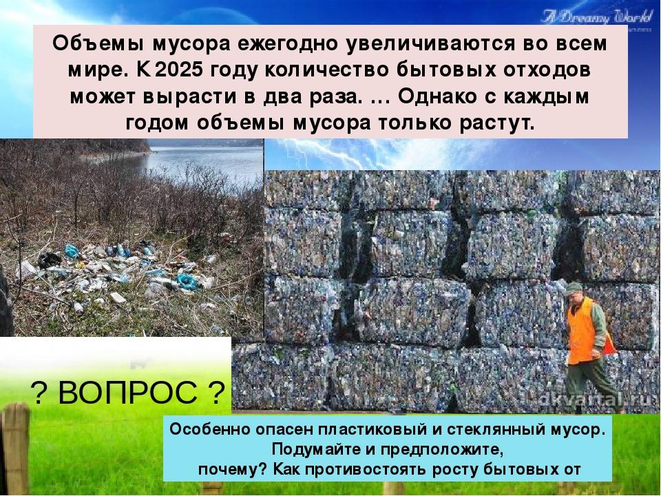 Объемы мусора ежегодно увеличиваются во всем мире. К 2025 году количество быт...
