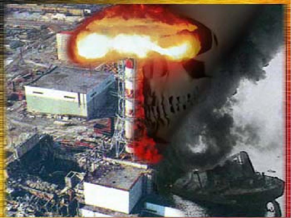 Радиоактивные отходы излучают смертоносные лучи. В 1986 году на одной из атом...