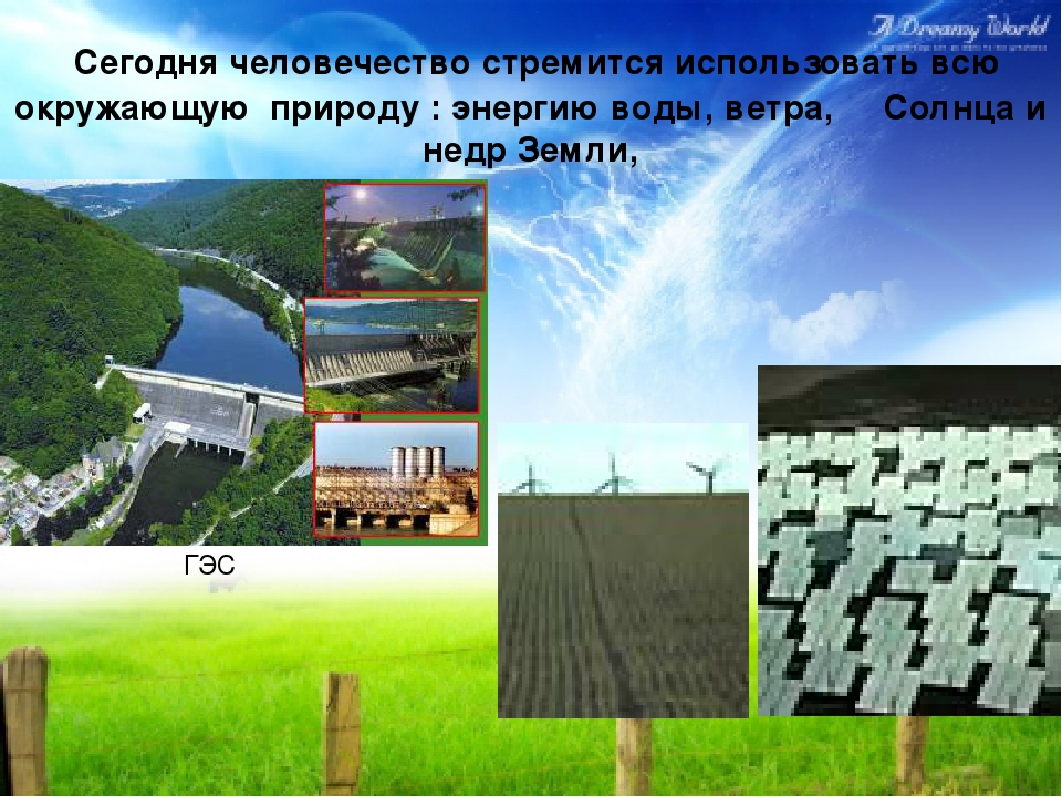 Сегодня человечество стремится использовать всю окружающую природу : энергию...