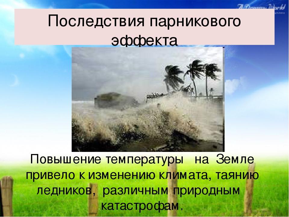 Последствия парникового эффекта Повышение температуры на Земле привело к изме...