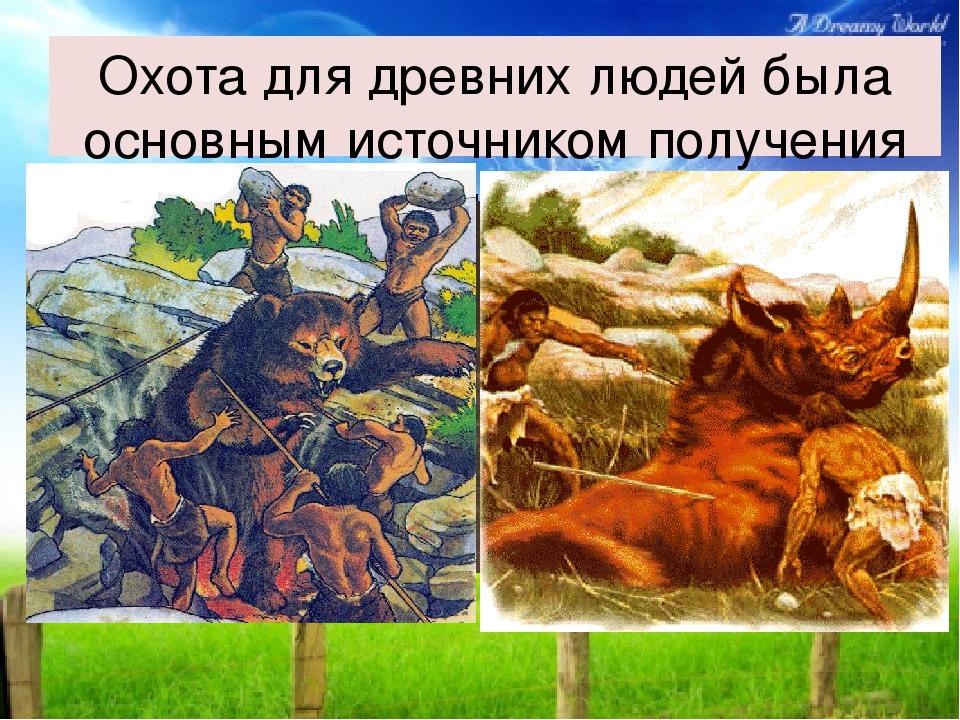 Охота для древних людей была основным источником получения пищи. Охота кроман...