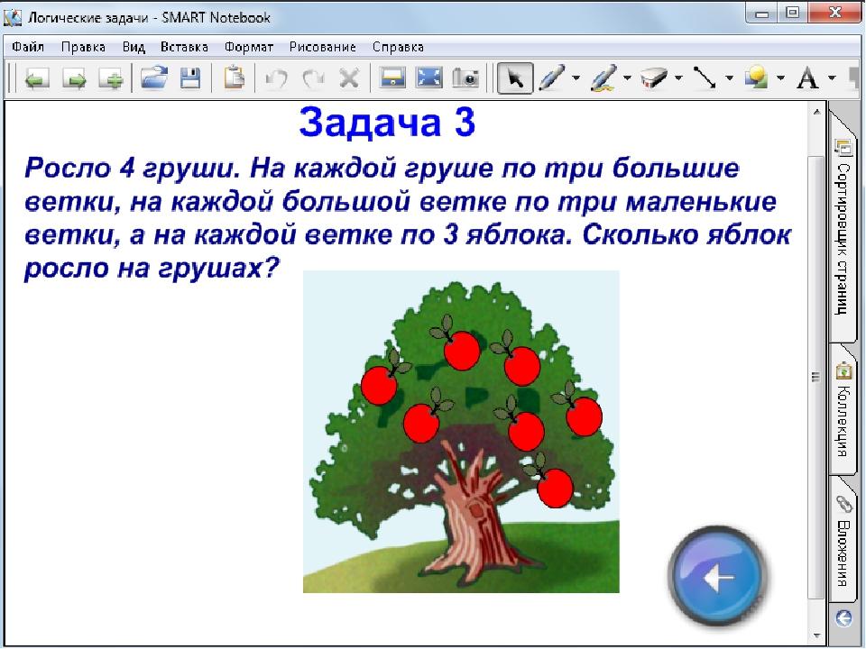 логические задачи 1 класс математика православный человек молился