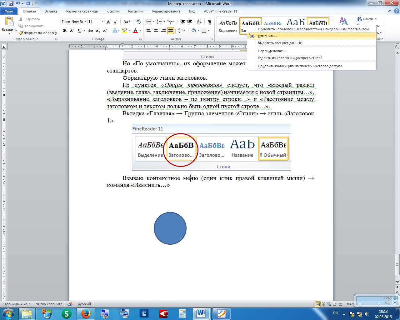 Как сделать на 1 странице 2 страницы в ворде 2010