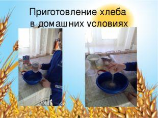 Приготовление хлеба в домашних условиях