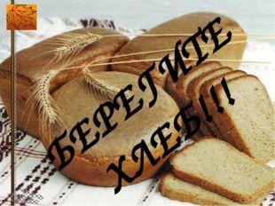 Не напрасно народ с давних пор и поныне Хлеб насущный зовёт самой первой свят