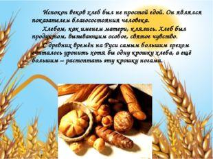 Испокон веков хлеб был не простой едой. Он являлся показателем благосостояни