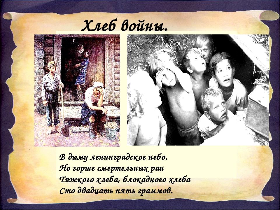 В дыму ленинградское небо. Но горше смертельных ран Тяжкого хлеба, блокадного...