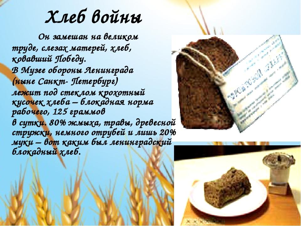 Хлеб войны Он замешан на великом труде, слезах матерей, хлеб, ковавший Побе...