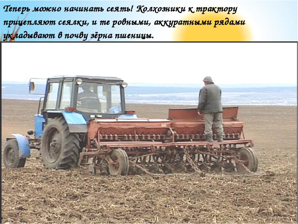 Теперь можно начинать сеять! Колхозники к трактору прицепляют сеялки, и те ро...