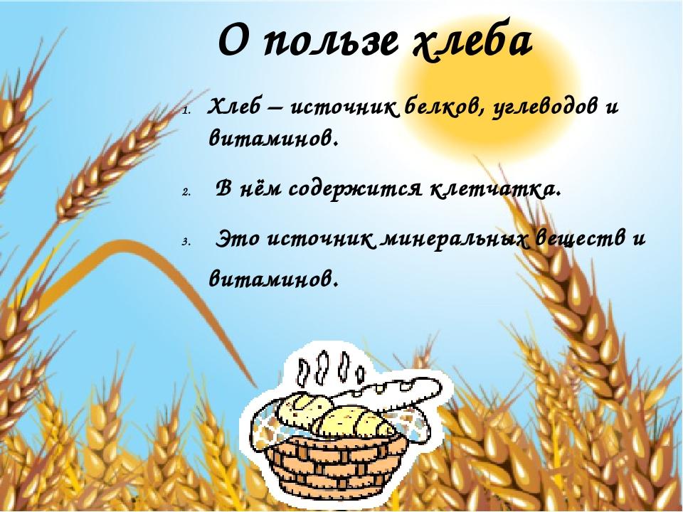 О пользе хлеба Хлеб – источник белков, углеводов и витаминов. В нём содержитс...