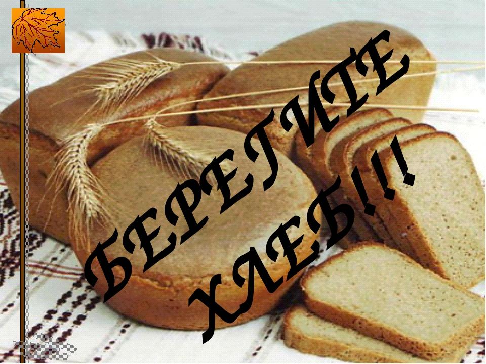 Не напрасно народ с давних пор и поныне Хлеб насущный зовёт самой первой свят...