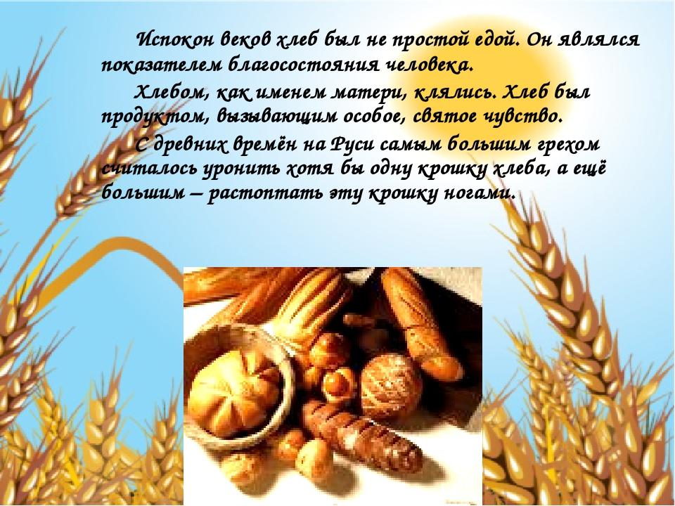 Испокон веков хлеб был не простой едой. Он являлся показателем благосостояни...