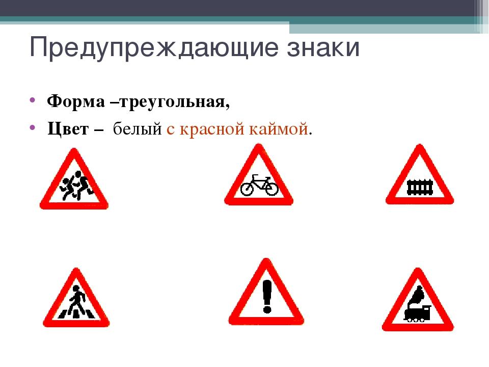 Предупреждающие дорожные знаки картинка