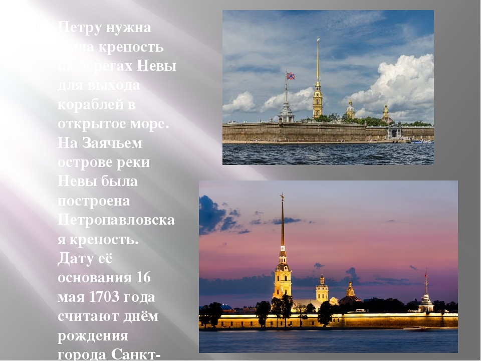 Петру нужна была крепость на берегах Невы для выхода кораблей в открытое море...