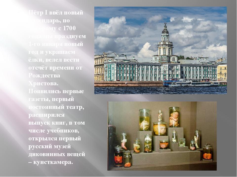 Пётр I ввёл новый календарь, по которому с 1700 года мы празднуем 1-го января...