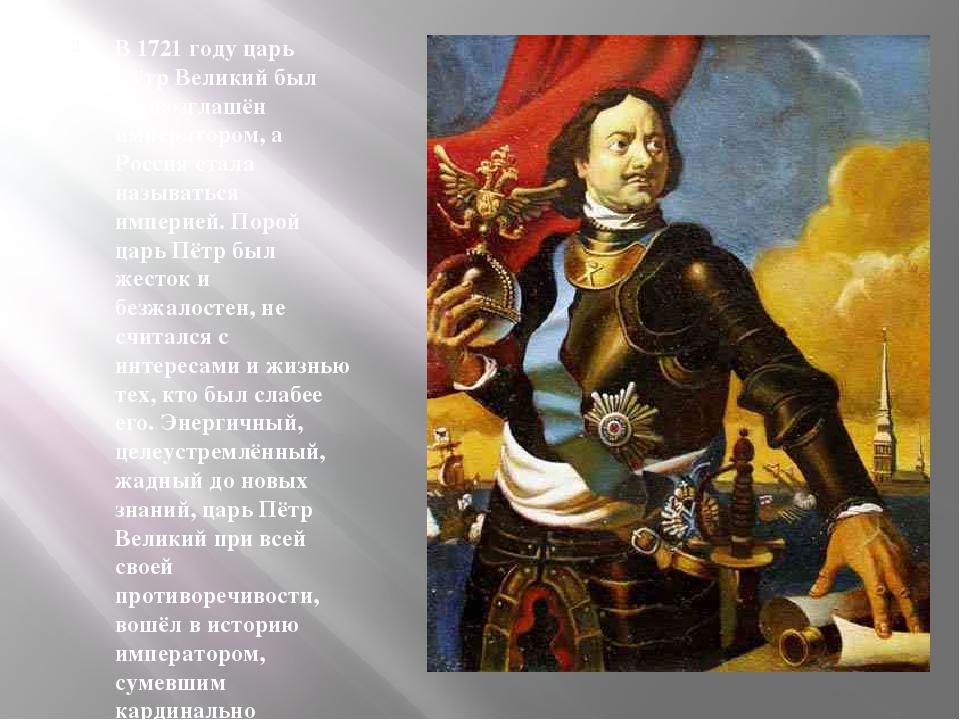 В 1721 году царь Пётр Великий был провозглашён императором, а Россия стала на...