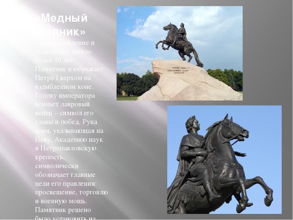 «Медный всадник» Его изготовление и возведение заняло более 10 лет. Памятник...