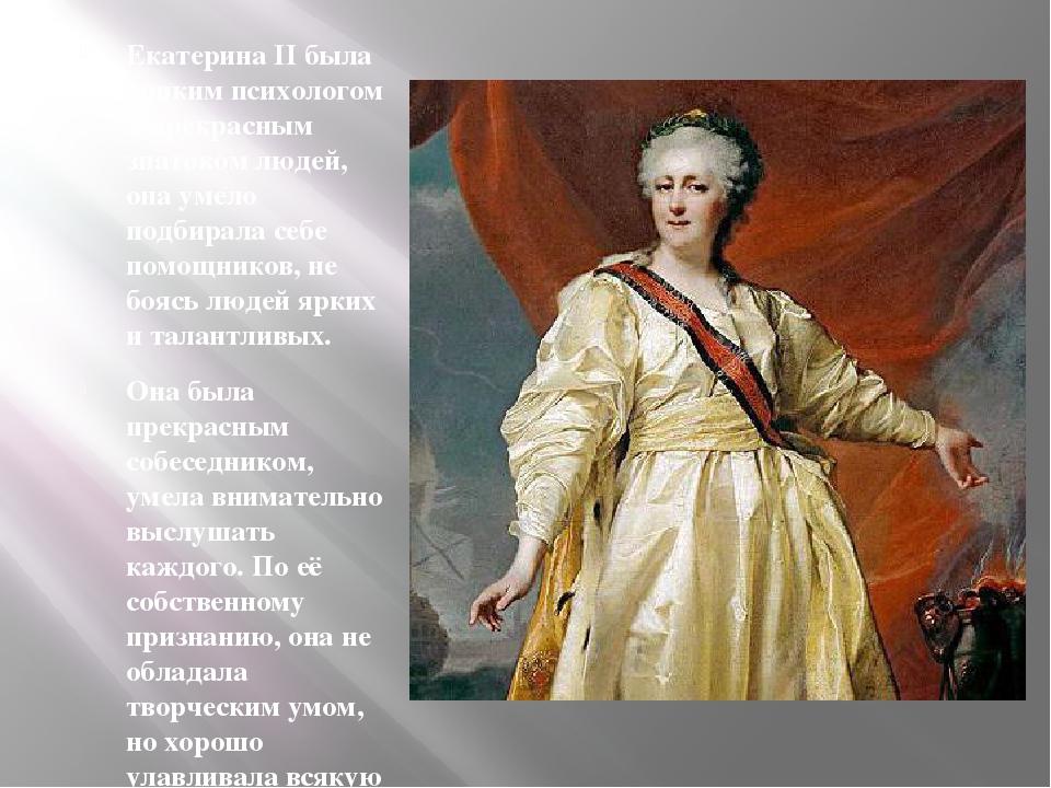 Екатерина II была тонким психологом и прекрасным знатоком людей, она умело по...