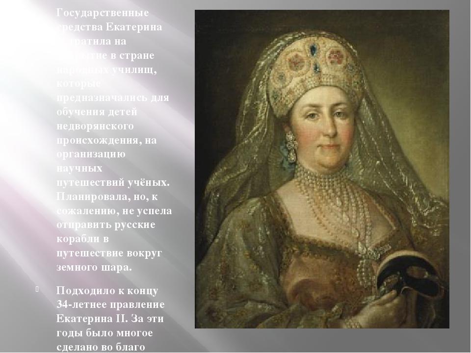 Государственные средства Екатерина II тратила на открытие в стране народных у...