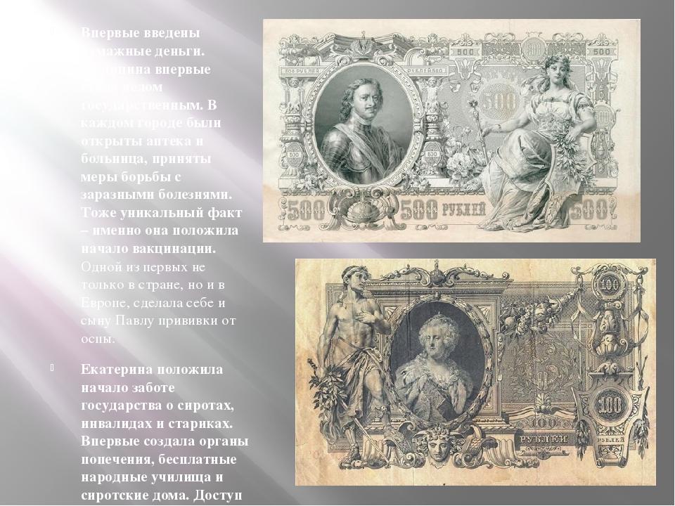 Впервые введены бумажные деньги. Медицина впервые стала делом государственным...