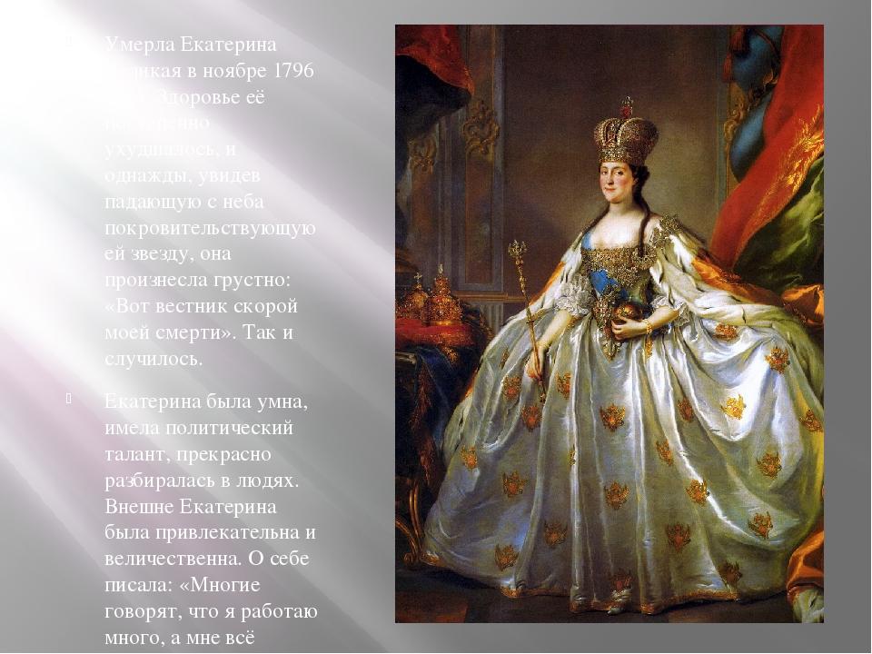 Умерла Екатерина Великая в ноябре 1796 года. Здоровье её постепенно ухудшалос...