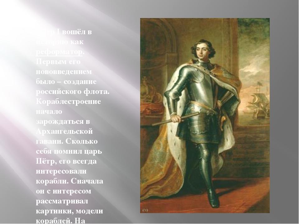 Пётр I вошёл в историю как реформатор. Первым его нововведением было – созда...