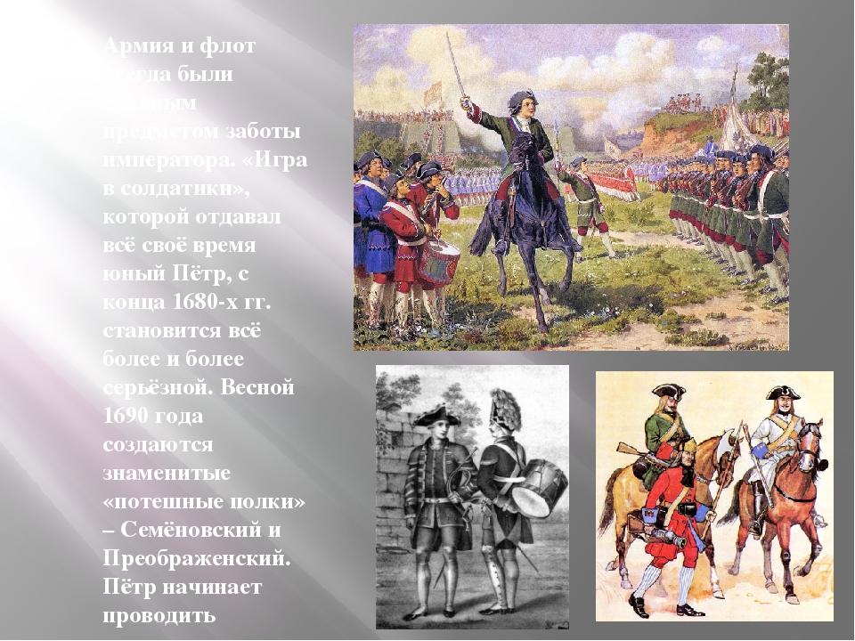 Армия и флот всегда были главным предметом заботы императора. «Игра в солдати...