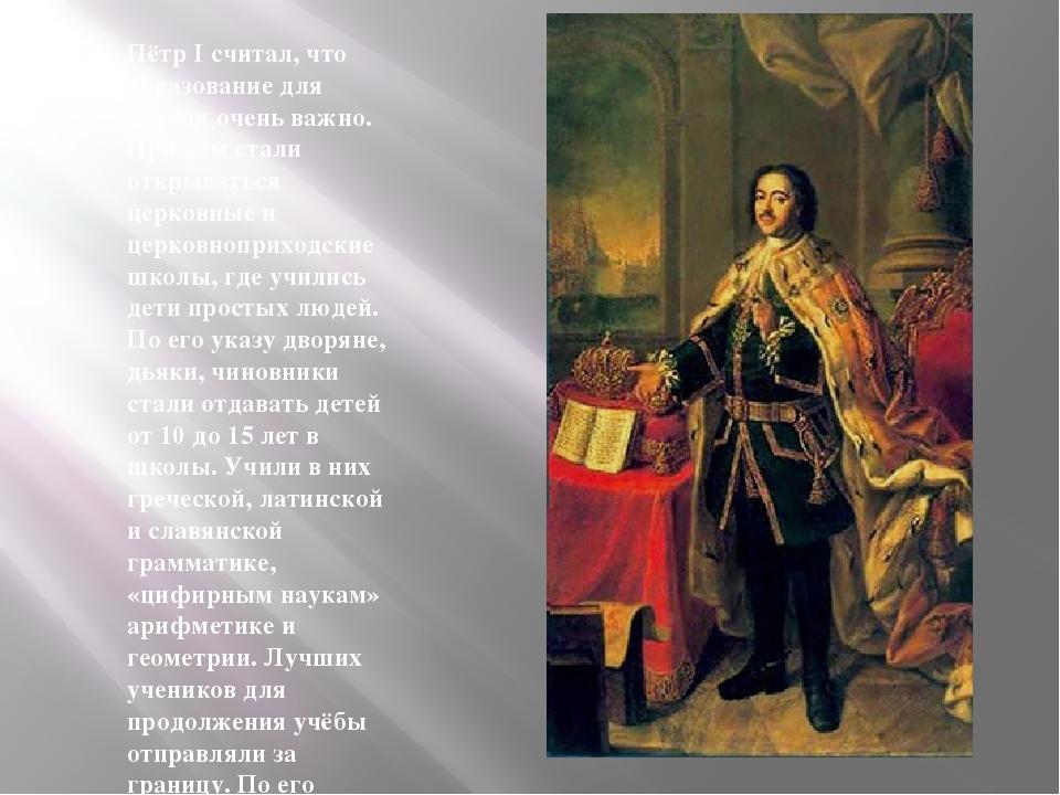 Пётр I считал, что образование для России очень важно. При нём стали открыват...