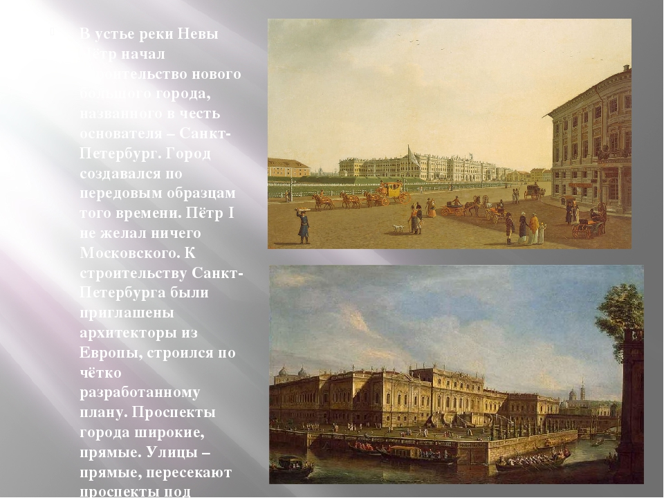 В устье реки Невы Пётр начал строительство нового большого города, названного...