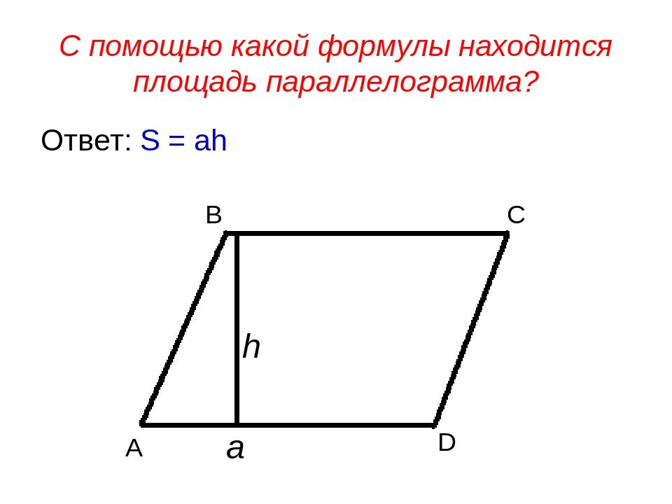 Вычисление площадей треугольника рабочая тетрадь для 7 класса