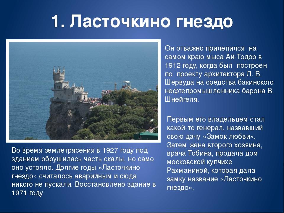 Крым описание картинки