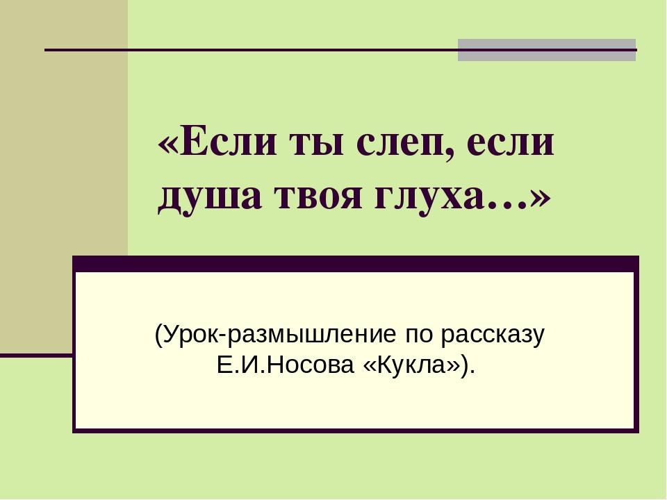 «Если ты слеп, если душа твоя глуха…» (Урок-размышление по рассказу Е.И.Носов...