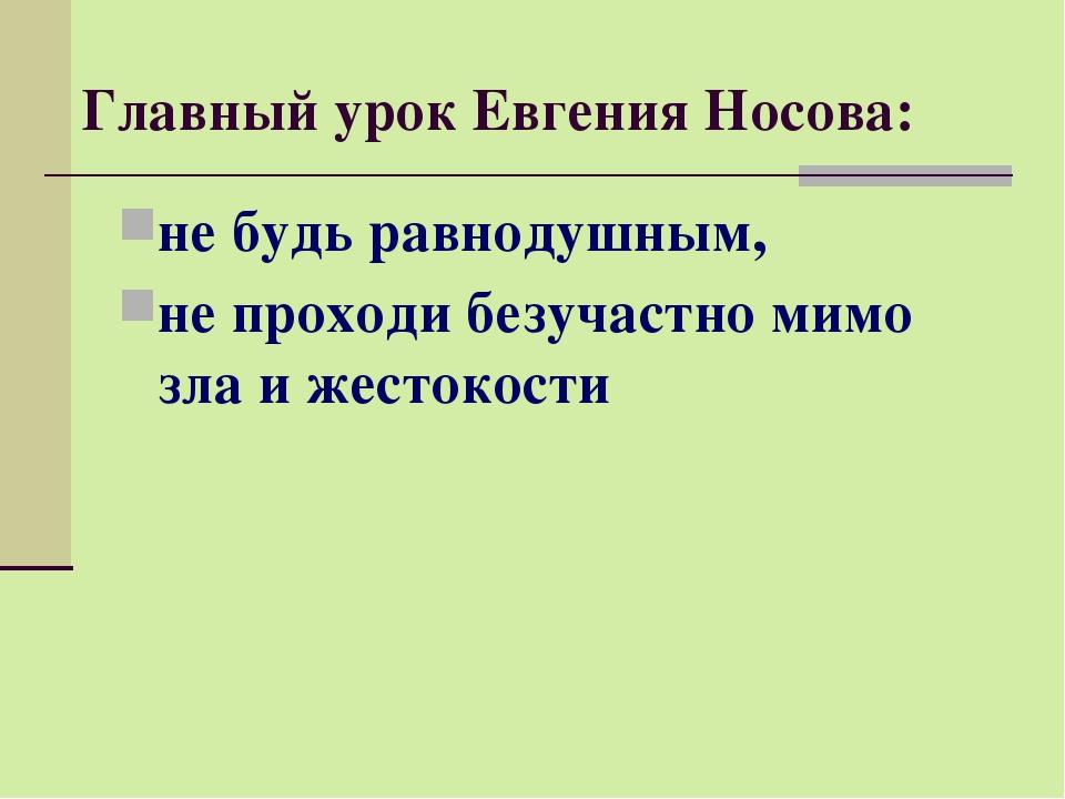 Главный урок Евгения Носова: не будь равнодушным, не проходи безучастно мимо...