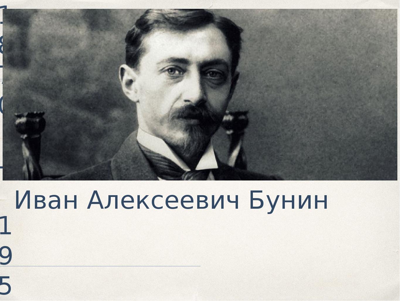 The story of Ivan Alekseevich Bunin Antonovsky apples: analysis 6