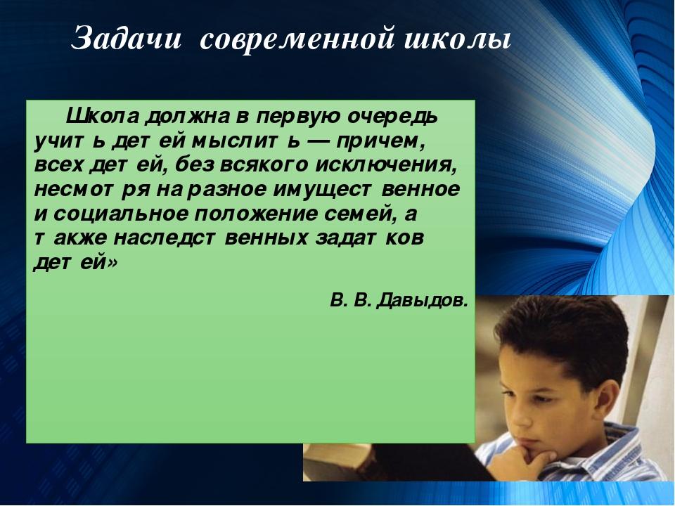 5 главной задачей современной школы является формирование всесторонне развитой гармоничной личности, гражданина
