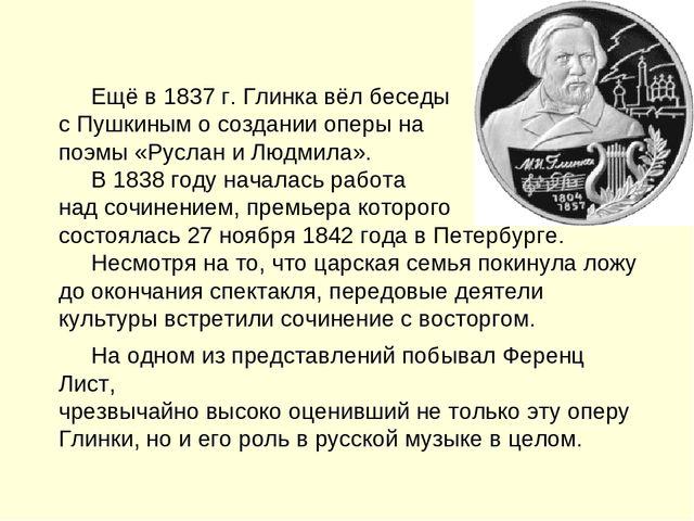 Ещё в 1837 г. Глинка вёл беседы с Пушкиным о создании оперы на сюжет поэмы «...