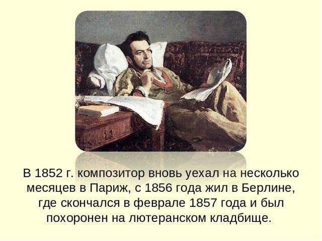 В 1852 г. композитор вновь уехал на несколько месяцев в Париж, с 1856 года жи...