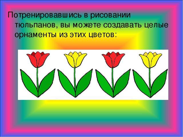 Потренировавшись в рисовании тюльпанов, вы можете создавать целые орнаменты и...