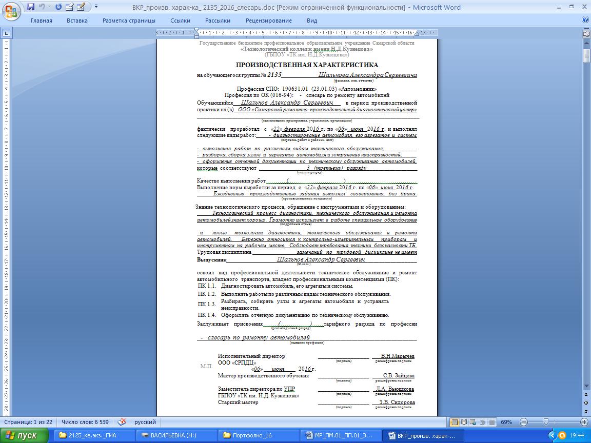 МЕТОДИЧЕСКИЕ РЕКОМЕНДАЦИИ ПО ПРОХОЖДЕНИЮ ПРОИЗВОДСТВЕННОЙ ПРАКТИКИ  hello html a1f1162 png