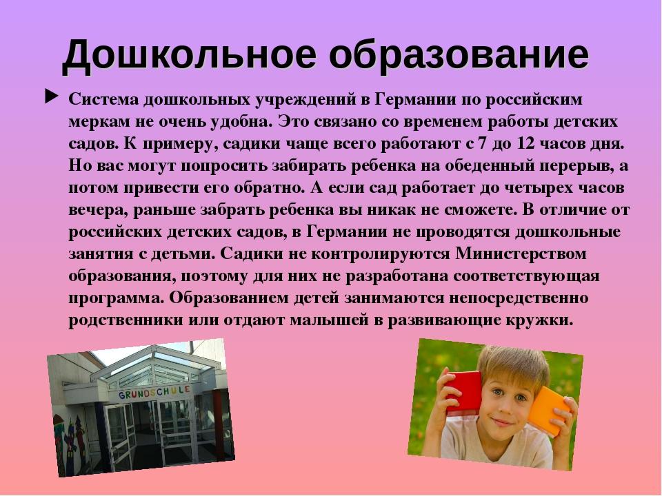 Система дошкольного образования в картинках