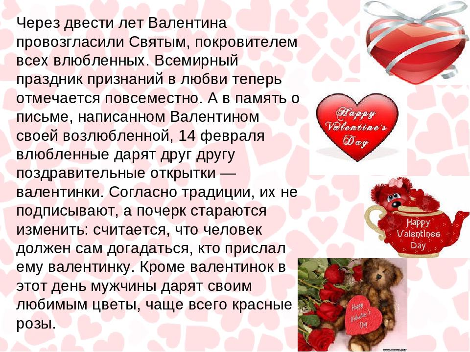 Через двести лет Валентина провозгласили Святым, покровителем всех влюбленных...
