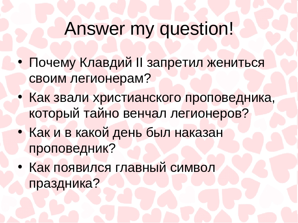 Answer my question! Почему Клавдий II запретил жениться своим легионерам? Как...
