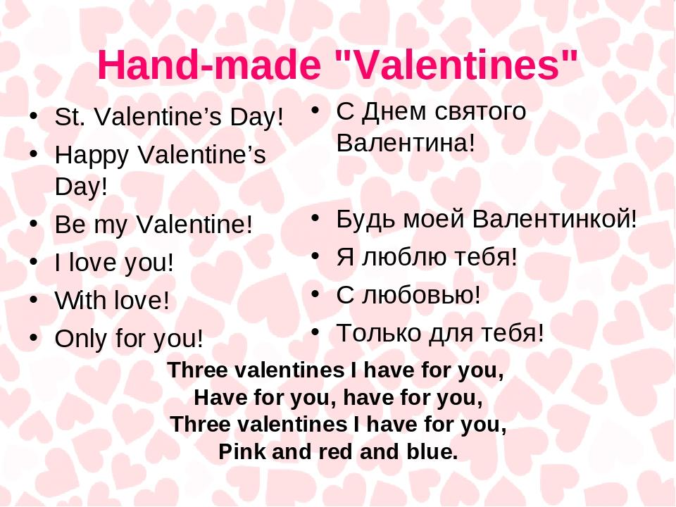 "Hand-made ""Valentines"" St. Valentine's Day! Happy Valentine's Day! Be my Vale..."