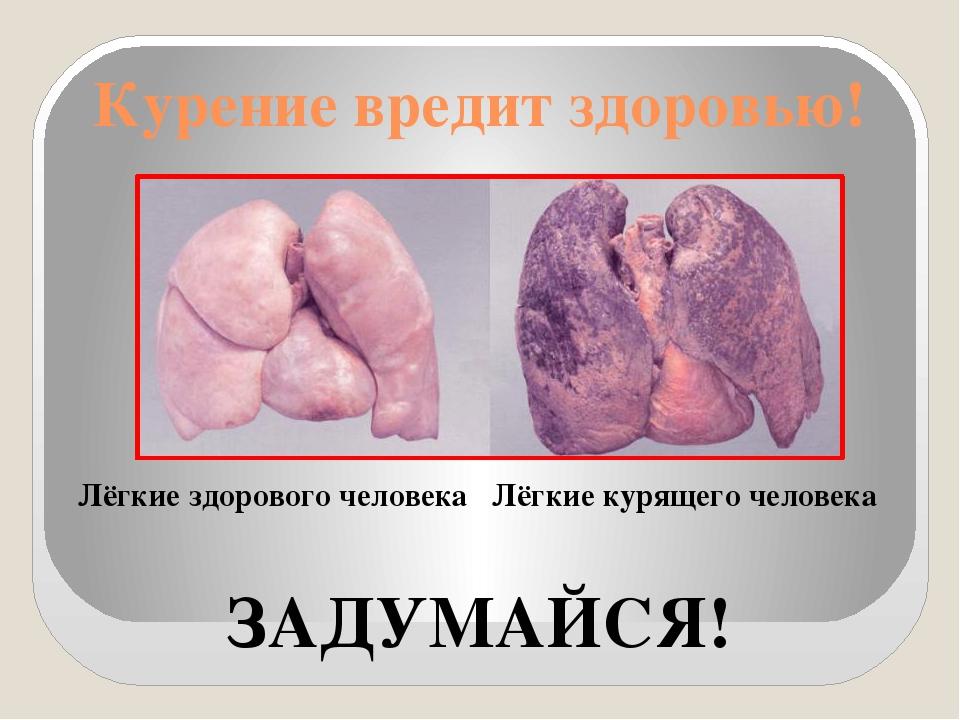 Картинки курение вредит здоровью, прикольные