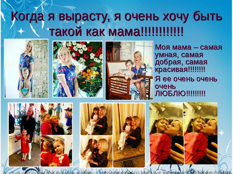 Когда я вырасту, я очень хочу быть такой как мама!!!!!!!!!!!! Моя мама – сама...